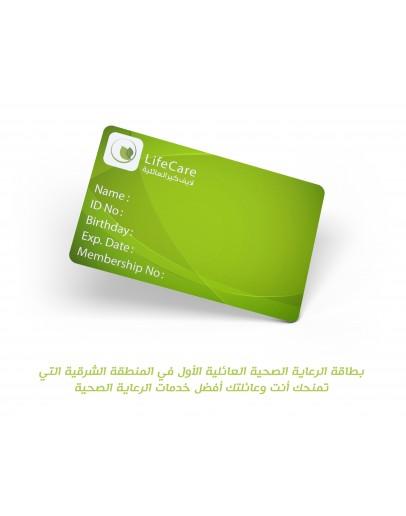 بطاقة لايف كير الصحية