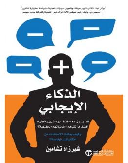كتاب الذكاء الإيجابي