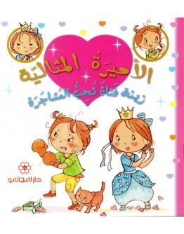 الأميرة المثالية زينة فتاة تحب المشاجرة