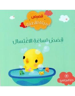 قصص جميلة للأطفال( قصص لساعات الاغتسال)