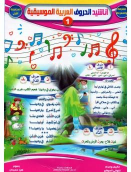 أناشيد الحروف العربيع الموسيقيه 2