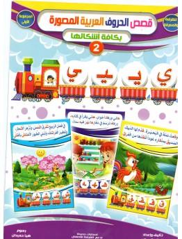 قصص الحروف العربيه المصورة 2