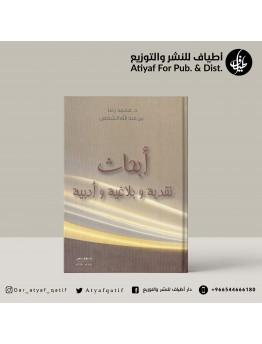 أبحاث نقدية وبلاغية وأدبية - محمد رضا الشخص