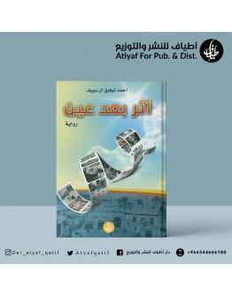 أثر  بعد عين - أحمد توفيق آل سويف