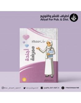 أجندة ممرضة - سوزان آل حمود