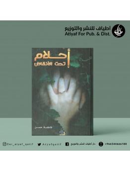 أحلام تحت الأنقاض - فاطمة حسن