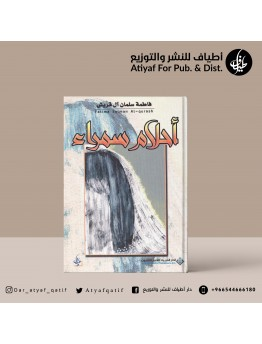 أحلام سمراء - فاطمة آل قريش