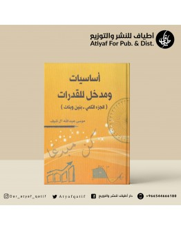 أساسيات ومدخل للقدرات (الجزء الكمي- بنين وبنات)- موسى آل شيف