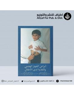 أمراض الجهاز الهضمي والتغذية لدى الأطفال - إبراهيم المسلمي،عبدالعظيم البراهيم