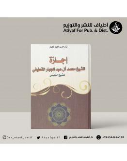إجازة الشيخ محمد آل عبدالجبار القطيفي - نزار العبدالجبار