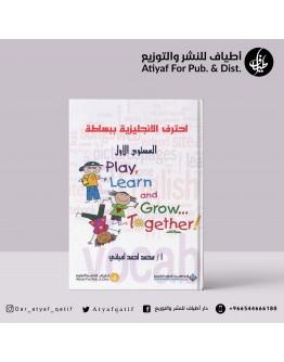 احترف الانجليزية ببساطة - محمد أمباني