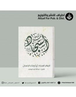 الإمام علي السجاد وبناء الإنسان - عبدالله اليوسف