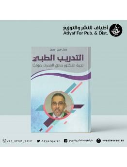 التدريب الطبي - عادل الحسين