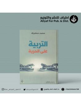 التربية على الحرية - محمد المحفوظ