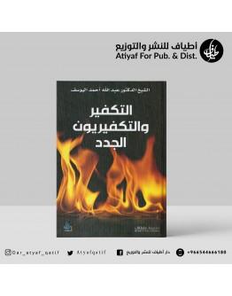 التكفير والتكفيريون الجدد -  عبدالله اليوسف