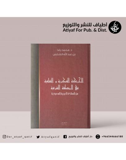 الحركة الفكرية والثقافية في المنطقة الشرقية من المملكة العربية السعودية - محمد رضا الالشخص