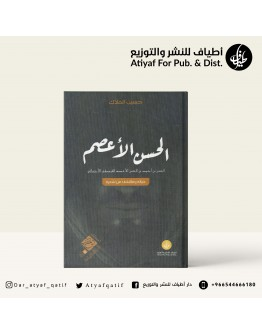 الحسن الأعصم - حسين الملاك