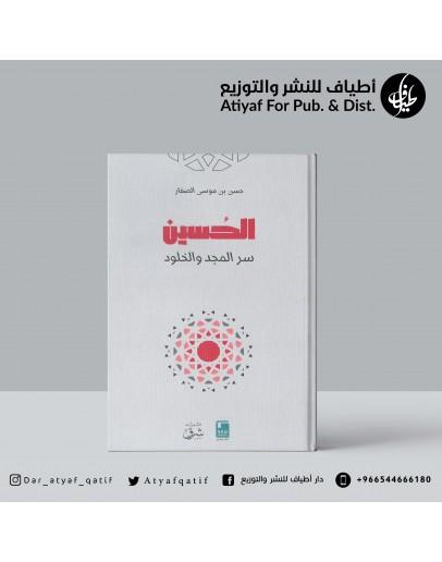 الحسين سر المجد والخلود - حسن الصفار
