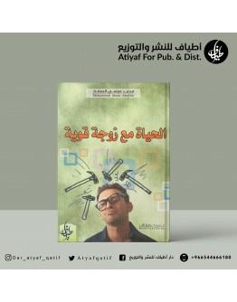 الحياة مع زوجة قوية - محمد الصفار