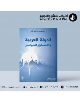 الدولة العربية والاستقرار السياسي - محمد محفوظ