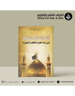 الزفرات المحسنية في رثاء العترة الطاهرة النبوية - عبدالمحسن العقيلي