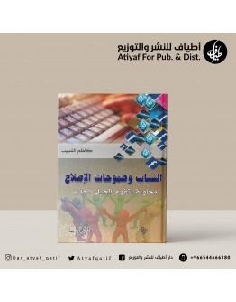 الشباب وطموحات الإصلاح - كاظم الشبيب