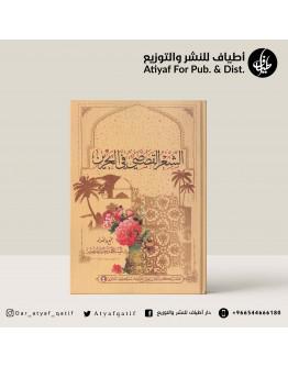 الشعر القصصي في البحرين- أنيسة المنصور