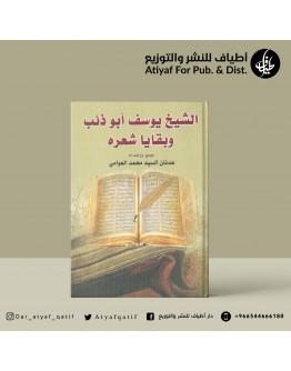 الشيخ يوسف أبو ذئب وبقايا شعره - عدنان العوامي
