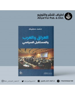 العراق والعرب والمستقبل السياسي - محمد المحفوظ
