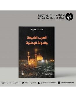 العرب الشيعة والدولة الوطنية - محمد محفوظ