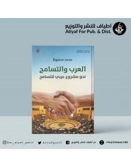 العرب والتسامح نحو مشروع عربي للتسامح - محمد محفوظ