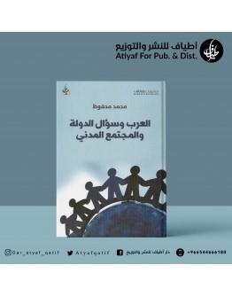 العرب وسؤال الدولة والمجتمع المدني - محمد محفوظ