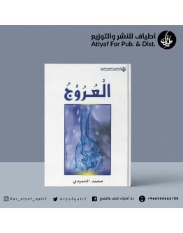 العروج - محمد الحميدي