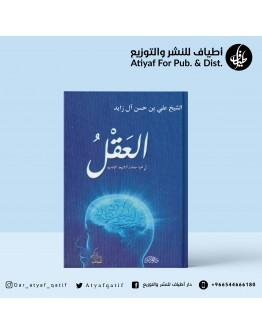 العقل في ضوء مصادر الشيعة الإمامية - علي آل زايد
