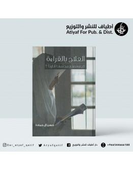 العلاج بالقراءة - حسن آل حمادة