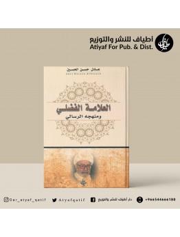 العلامة الفضلي ومنهجه الرسالي - عادل الحسين
