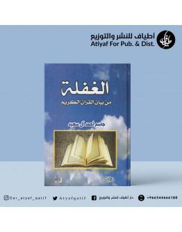 الغفلة من بيان القرآن الكريم - جاسم آل سعيد