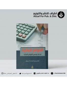 القوائم المالية - هادي آل سيف