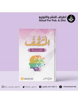المثقف الدور والرسالة -ى صباح عباس