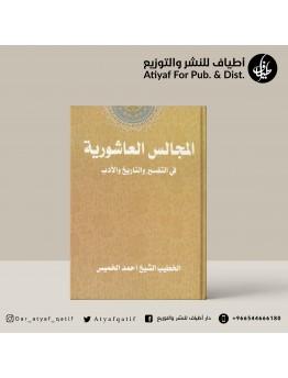 المجالس العاشورية في التفسير والتاريخ والأدب - أحمد الخميس