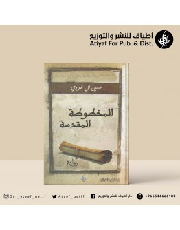 المخطوطة المقدسة - حسين آل غزوي