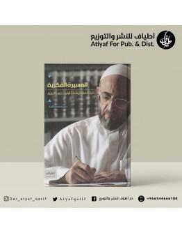 المسيرة الفكرية ،قراءة في مؤلفات الشيخ حسن الصفار - حسين الشيخ