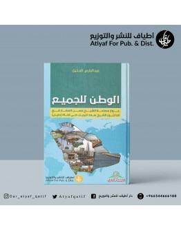 الوطن للجميع - عبد الباري الدخيل