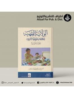 الولاية الفقهية أحكامها وضوابطها الشرعية - عبدالعظيم المشيخص