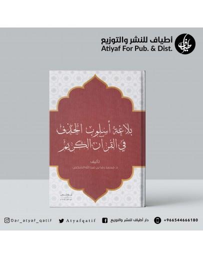 بلاغة أسلوب الحذف في القرآن الكريم - محمد رضا الشخص