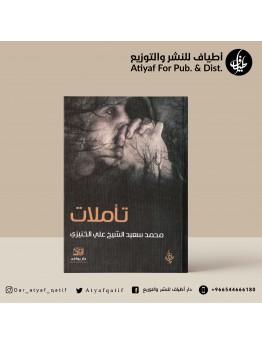 تأملات - محمد سعيد الخنيزي