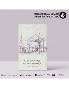 تجليات الرحمة والبركة في سيرة الرسول الأعظم - عبدالله اليوسف