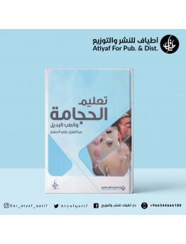 تعليم الحجامة والطب البديل - عبدالعزيز الحسن