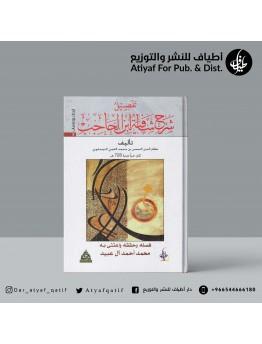 تفصيل شرح شافية ابن الحاجب - محمد آل عبيد