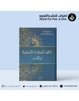 توظيف المحسنات البديعية في الشعر - محمد رضا الشخص